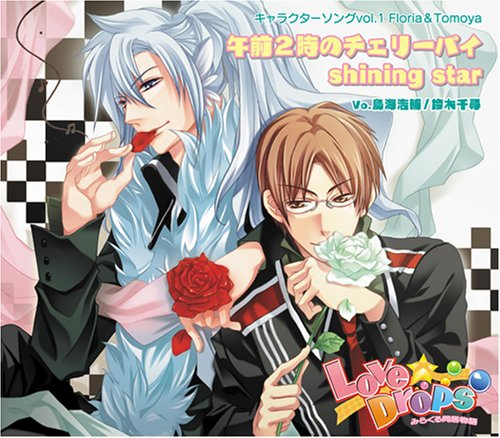 Love☆Drops~みらくる同居物語~キャラクターソング Floria&Tomoyaの詳細を見る