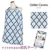 Udder Cover / アダーカバー Nursing Cover (カラー:RYDEN) [並行輸入品] (¥ 2,080)