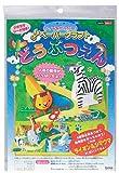 【ペーパークラフト】ライオン&シマウマ(10入)  / お楽しみグッズ(紙風船)付きセット