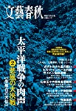 太平洋戦争の肉声(2)悲風の大決戦 (文春e-book)