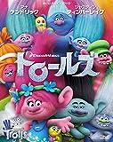 トロールズ 2枚組ブルーレイ&DVD〔初回生産限定〕[Blu-ray/ブルーレイ]