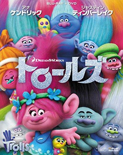 トロールズ 2枚組ブルーレイ&DVD(初回生産限定) [Blu-ray]