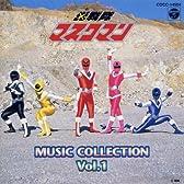「光戦隊マスクマン」ミュージック・コレクションVol.1