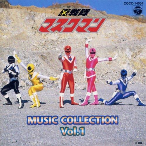 「光戦隊マスクマン」ミュージック・コレクションVol.1 - ARRAY(0x116749b8)
