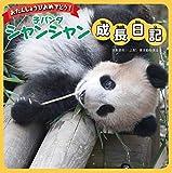 子パンダ シャンシャン成長日記: おたんじょうびおめでとう! (児童書)