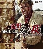 荒野のみな殺し HDマスター版 blu-ray&DVD BOX[Blu-ray/ブルーレイ]