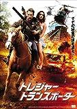 トレジャー・トランスポーター[DVD]
