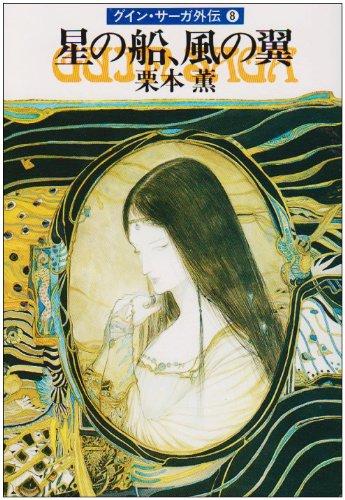 星の船、風の翼―グイン・サーガ外伝(8) (ハヤカワ文庫JA)の詳細を見る
