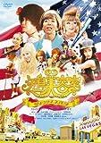 矢島美容室 THE MOVIE ~夢をつかまネバダ~【DVD】メモリアル・エディション[DVD]