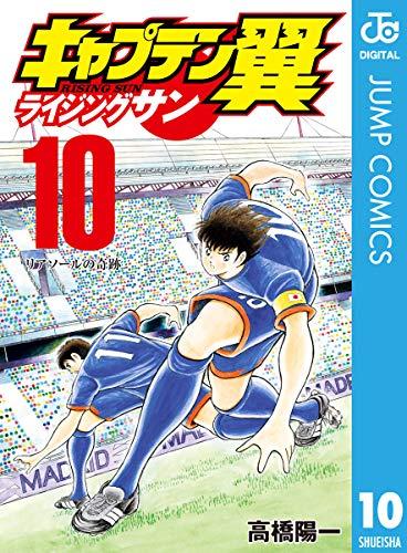 キャプテン翼 ライジングサン 10 (ジャンプコミックスDIGITAL)