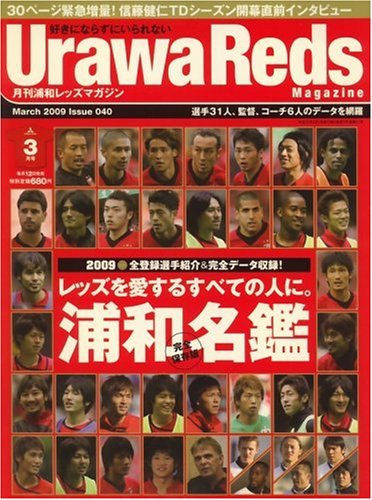 Urawa Reds Magazine (浦和レッズマガジン) 2009年 03月号 [雑誌]