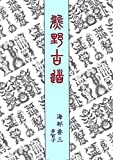 熊野古道 改訂増補版