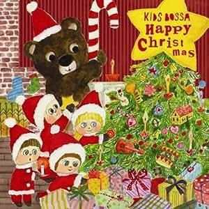 キッズ・ボッサ-ハッピー・クリスマス‐
