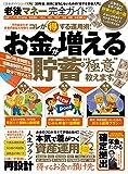 【完全ガイドシリーズ175】 老後マネー完全ガイド (100%ムックシリーズ)