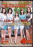 エスカレートしすぎる熟女5人、あなたの自宅に突撃訪問。3 [DVD]