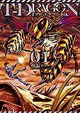 ★【100%ポイント還元】【Kindle本】T-DRAGON1(ヒーローズコミックス)が特価!