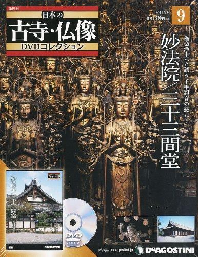 日本の古寺仏像DVDコレクション 9号 (妙法院/三十三間堂) [分冊百科] (DVD付)