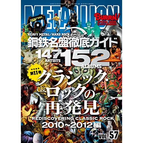 METALLION(メタリオン) vol.57