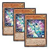 【 3枚セット 】遊戯王 日本語版 DP20-JP036 フォトン・オービタル (スーパーレア)