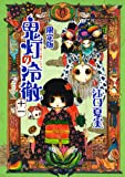 鬼灯の冷徹(11)限定版 (講談社キャラクターズA)
