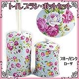 トイレブラシホルダー・ポット セット ブルー/ピンク ローズ ( トイレブラシ 陶器 セット 薔薇