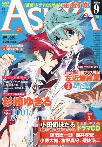 月刊 Asuka (アスカ) 2012年 09月号 [雑誌]の詳細を見る