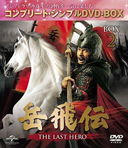 岳飛伝 -THE LAST HERO- BOX2(コンプリート・シンプルDVD-BOX5,000円シリーズ)(期間限定生産)