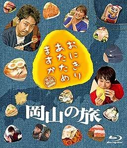 おにぎりあたためますか 岡山の旅 Blu-ray