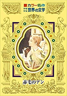 Kindle版先行配信 カラー名作 少年少女世界の文学 赤毛のアン