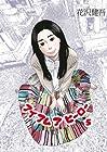 アイアムアヒーロー 第5巻