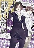 探偵・日暮旅人の隠し物 ~刑事・増子すみれの事件簿~ (1) (電撃コミックスNEXT)