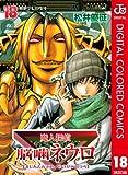 魔人探偵脳噛ネウロ カラー版 18 (ジャンプコミックスDIGITAL)