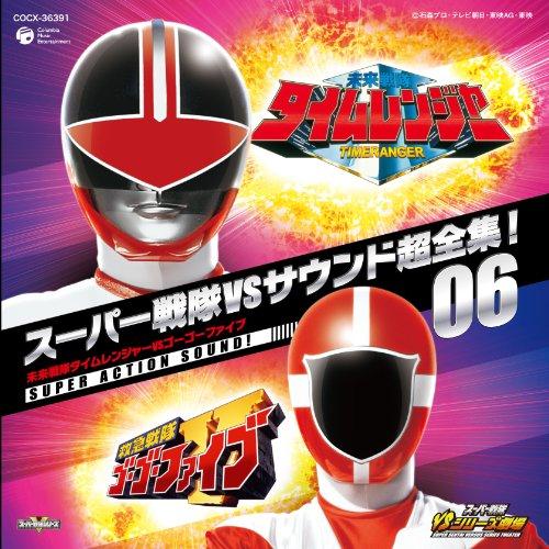 スーパー戦隊VSサウンド超全集!06 未来戦隊タイムレンジャ...