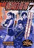 続 戦国自衛隊 7 (アリババコミックス)