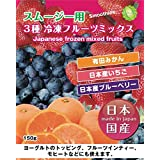 国産冷凍フルーツミックス(和歌山、徳島産など) 150g/袋  10袋/箱 【消費税込み】国産 完熟フルーツ をカットしています。