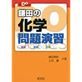 大学入試Doシリーズ 鎌田の化学問題演習 理論 無機 有機 (大学受験Doシリーズ)