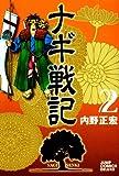 ナギ戦記 2 (ジャンプコミックス デラックス)