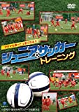 アタマを使って上手くなる! !  ジュニアサッカートレーニング~小学校中・高学年向けスポーツ学習DVD~