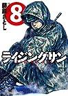 ライジングサン 第8巻