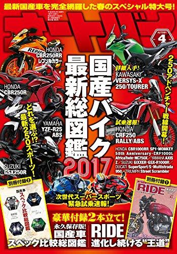 オートバイ 2017年4月号 [雑誌]