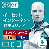 ESET インターネット セキュリティ(最新)|1台1年|オンラインコード版|ウイルス対策|Win/Mac/Androi…