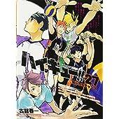ハイキュー!! 27―アニメDVD同梱版 ([特装版コミック])