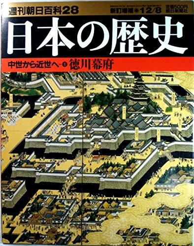 週刊朝日百科28  日本の歴史 中世から近世へ-⑧徳川幕府