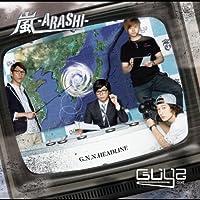 嵐 -ARASHI-