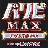 パリピMAX アガる洋楽 MIX Mixed by DJ AYUMU