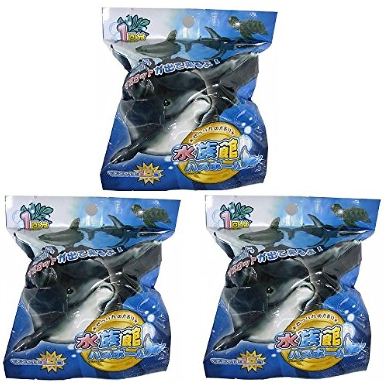 グリーンランド太いマントル水族館 バスボール2 入浴剤 まとめ買い 3個セット