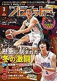 月刊バスケットボール 2020年 3月号[雑誌]