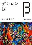 ゲンロンβ12: アートと生の力