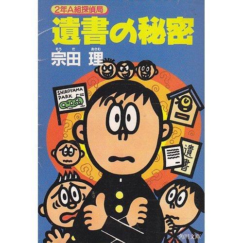遺書の秘密―2年A組探偵局 (角川文庫)の詳細を見る