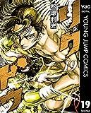 リクドウ 19 (ヤングジャンプコミックスDIGITAL)